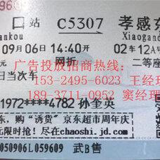 火车票广告加盟,火车票广告代理,火车票广告招商加盟,火车票广告加盟招商
