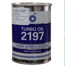 进口产品BP2197航空润滑油北京鸿鑫盛达