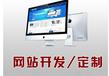 潍坊网站建设哪家好,潍坊400电话办理多少钱