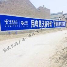 南郑县手绘墙体广告城固县喷绘墙体182-2055-8123洋县刷墙广告