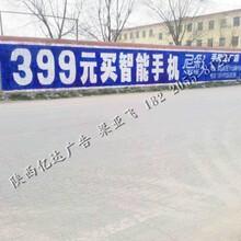 郫县手绘墙体广告郫县刷墙广告郫县标语广告1822o558123郫县彩绘制作