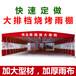北京延慶噴漆房雨棚簡易鵬戶外棚排擋燒烤帳篷推拉棚定做懸空電動帳篷