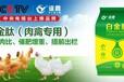 肉禽专用催肥饲料添加剂,提前出栏减少生病,降低肉料比