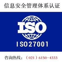 ISO27001信息安全管理体系认证建立和运行步骤