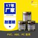 ABS油墨厂家直销丝印油墨塑料面板外壳耐酒精亮光调色壹格YG10