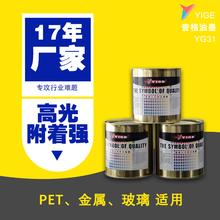 氨基涂层/环氧涂层/丙烯酸涂层/聚酯涂层/无指纹涂层油墨环保丝印移印壹格厂家YG31