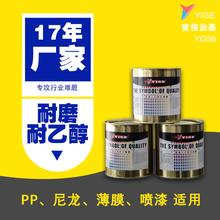 已处理PE/PP/PA/BOPP/PET/PC/PMMA/喷粉喷漆/尼龙加玻纤塑料油墨丝印厂家调色壹格YG56