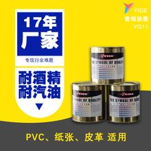 PVC/皮革/纸张/不干胶/尼龙塑料油墨丝印移印耐酒精耐汽油壹格厂家YG11/12