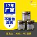 AS/PS塑料油墨厂家直销环保丝印油墨家电片材适用调色壹格YG25