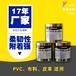 PVC油墨厂家直销环保丝印印布油墨PVC皮革/软皮革耐磨调色YG26