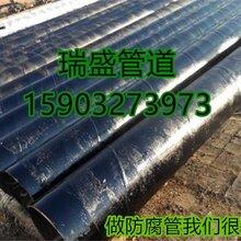 环氧煤沥青加强级防腐钢管供应商