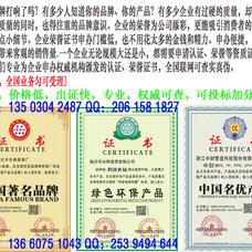 办理荣誉,信用AAA评级,3.15诚信企业,诚信AAA企业