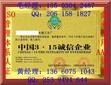 如何办理中国3.15诚信企业要多少钱图片