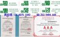 中国诚信示范企业哪里办理