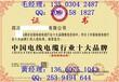 涂料行业办理中国行业十大品牌的流程