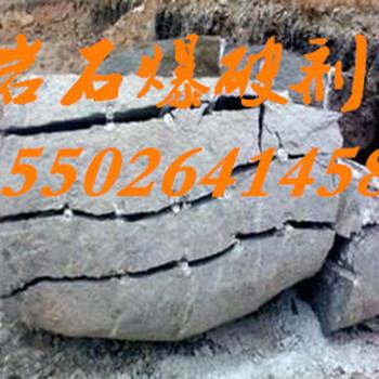 大连岩石破碎剂厂家直销朝阳岩石松动剂-静力破碎剂-无声破碎剂