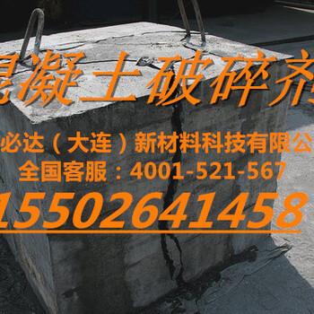 齐齐哈尔混凝土无声拆除混凝土无尘破碎剂混凝土静爆剂
