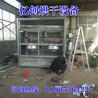 木材烘干設備廠家
