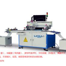 米字数码管全自动丝网印刷机