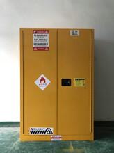 45加仑工业防爆柜化学品柜证书齐全可全国物流