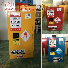 深圳12加仑工业防火柜危化品柜防爆柜化学品柜可送货物流