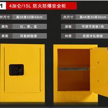 深圳松岗12加仑防爆柜化学品柜