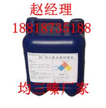 BK均三嗪杀菌剂防腐剂脱硫剂