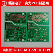 双面pcb电路板单面led灯铝基板控制主板抄板打样fpcpcba方案开发设计smt贴片加工图片