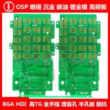 多层pcb电路板铝基板pcba方案开发设计fpc柔性软板SMT贴片单面板双面板图片