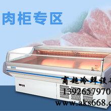 鲜肉柜多少钱猪肉柜多少钱一台