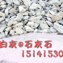 辽宁石灰石厂家沈阳白灰价格污水处理用白灰沈阳白灰厂家直供