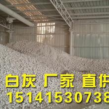 脱硫白灰辽宁厂家直供凌钢除硫白灰、石灰石丹东白灰厂家