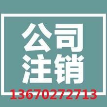 深圳公司注销和税务注销一起多少钱
