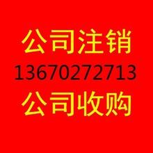 深圳公司税务异常怎么注销,要多少钱
