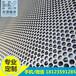 圆孔铝板冲孔网过滤筛分洞洞冲孔网镀锌冲孔板不锈钢异形冲孔网