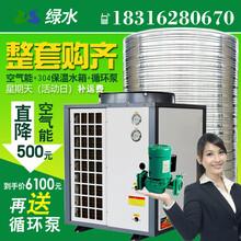 空气能热水器商用机空气源热泵主机304不锈钢保温水箱水塔