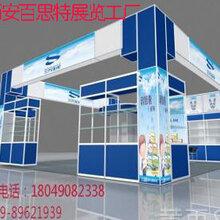 西安展览搭建西安展览工厂:2018中国国际电子商务博览会