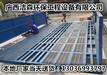 梧州工地洗轮机建筑工地自动洗轮机厂家搞活动