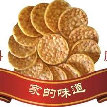 平南思界花生饼