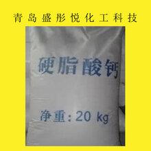 聊城硬脂酸钙_聊城硬脂酸钙厂家_聊城硬脂酸钙价格