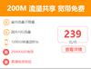 中国电信全新推出500M宽带,您值得拥有!
