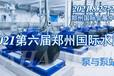 2021鄭州智慧水務與給排水管材管件展