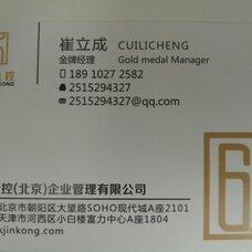 北京基金小镇,注册创业投资,投资公司流程