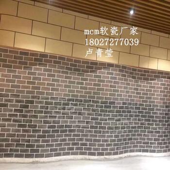 软瓷,软瓷砖,软瓷劈开砖,MCM软瓷劈开砖