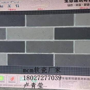 钦州软瓷墙砖,钦州MCM软瓷厂家直供