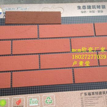 MCM软瓷劈开砖外墙软瓷砖厂家金昌市软瓷批发