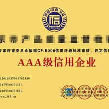 江苏AAA信用等级证书