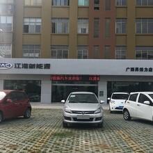 南宁市首家江淮新能源汽车4S店