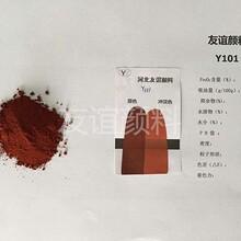 氧化铁红130系列190系列图片