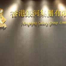 香港银河香港金银业贸易场AA类最高平台全国招商诚招各级代理没有门槛